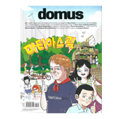 2012_domus_overview