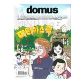 Domus overview 2012 thumbnail